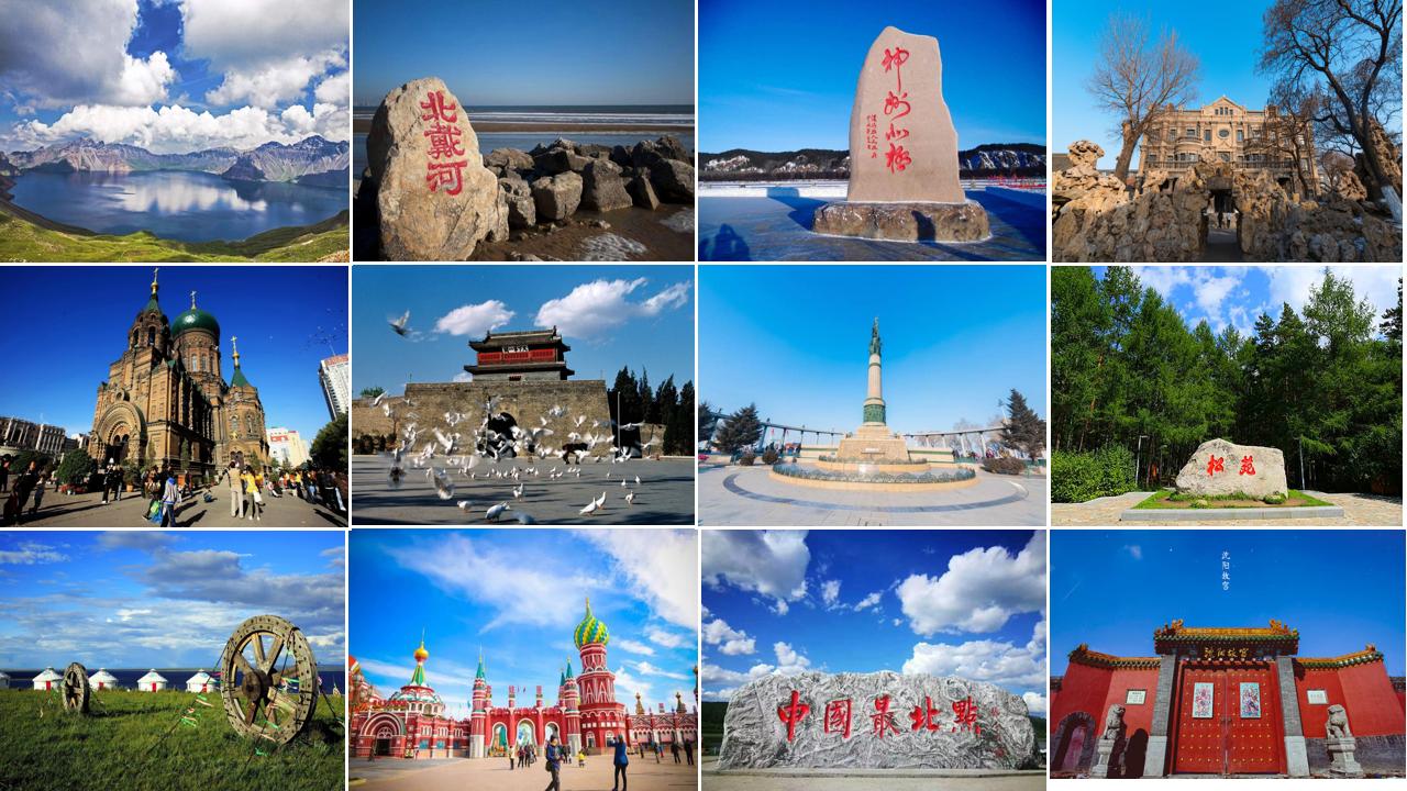夕阳红-黑龙江(中国北极-漠河、哈尔滨、太阳岛、...